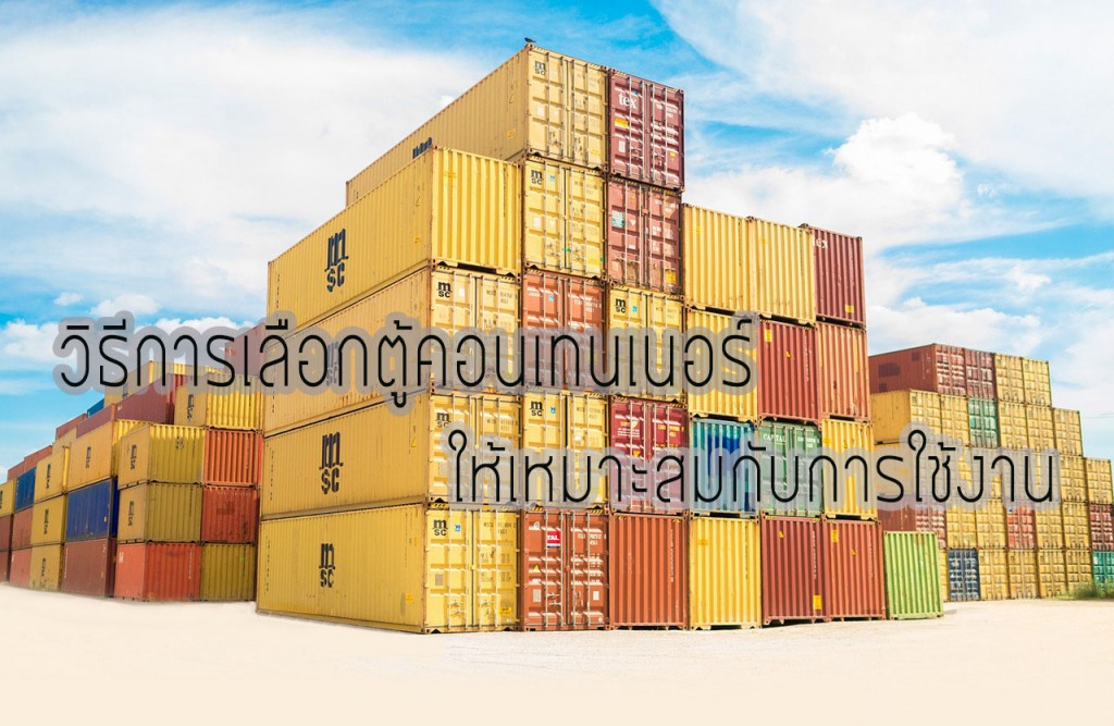 container-2568956_1280
